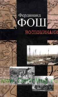 Фердинанд Фош. Воспоминания (война 1914-1918 гг.)