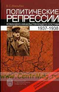 Политические репрессии командно-начальствующего состава. 1937-1938. Особая Краснознаменная Дальневосточная армия