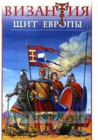 Византия - щит Европы: Арабо-византийские войны войны VII-XI вв.