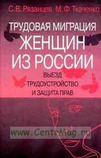 Трудовая миграция женщин из России: выезд, устройство и защита прав