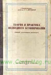 Теория и практика подводного бетонирования (метод