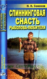 Спиннинговая снасть рыболова-любителя