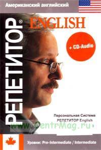 Репетитор English (Аудио-курс на CD)