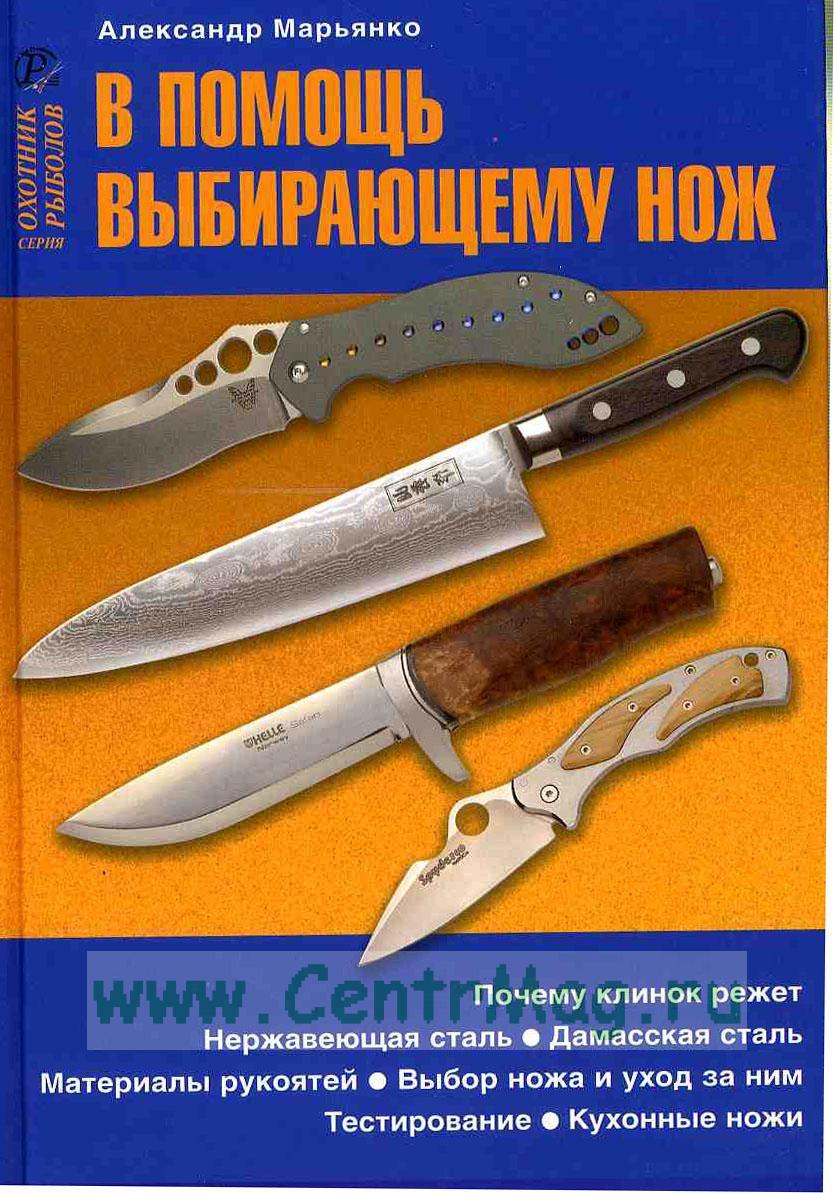В помощь выбирающему нож: материалы и технологии