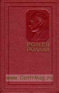 Ромен Ролан. Собрание сочинений в 14 тт.