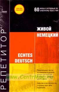Echtes Deutsch - Живой Немецкий (Аудио-курс на кассетах)