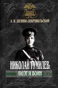 Николай Гумилев: поэт и воин