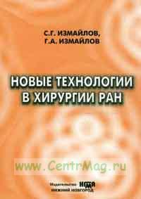 Новые технологии в хирургии РАН. Монография