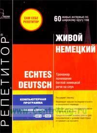 Echtes Deutsch - Живой Немецкий (Компьютерная программа, MP3-дорожки, книга PDF)