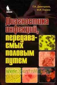 Диагностика инфекций, передаваемых половым путем