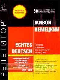 Echtes Deutsch - Живой Немецкий (Компьютерная программа и аудио-курс на CD. MP3-дорожки, книга PDF)