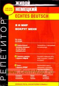 Echtes Deutsch - Живой Немецкий. Выпуск