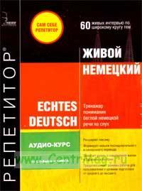 Echtes Deutsch - Живой Немецкий (Аудио-курс на CD)