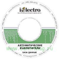 Автоматические выключатели. База данных. 2008 на CD