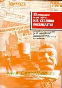 Доклад Первого секретаря ЦК КПСС тов. Н.С. Хрущева ХХ съезду Коммунистической партии Советского Союза