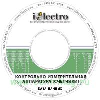 Контрольно-измерительная аппаратура (счетчики). База данных. Вариант 3. 2008 на CD