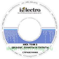 НКУ. Том 3. Шкафы, пункты и пульты. Справочник 2005 на CD