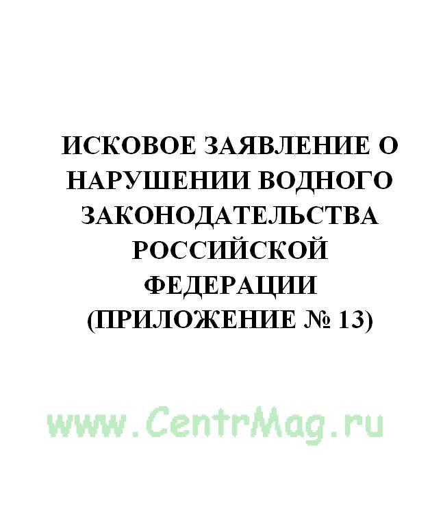 Исковое заявление о нарушении водного законодательства Российской Федерации (Приложение № 13)