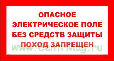 Опасное электрическое поле. Без средства защиты проход запрещен. Знак