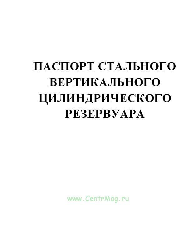 Паспорт стального вертикального цилиндрического резервуара