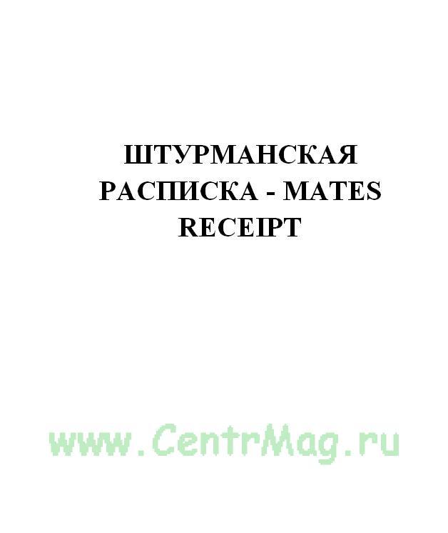 Штурманская расписка - Mates receipt (продажа от 10 экземпляров)