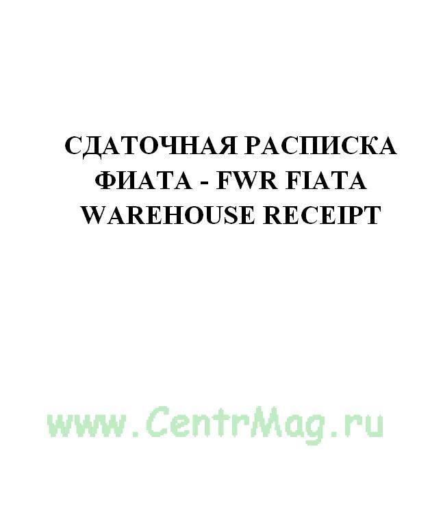 Сдаточная расписка ФИАТА - FWR FIATA Warehouse Receipt(продажа от 10 экземпляров)