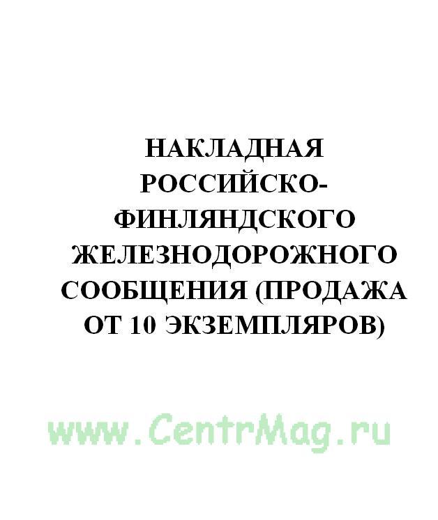 Накладная Российско-Финляндского железнодорожного сообщения (продажа от 10 экземпляров)