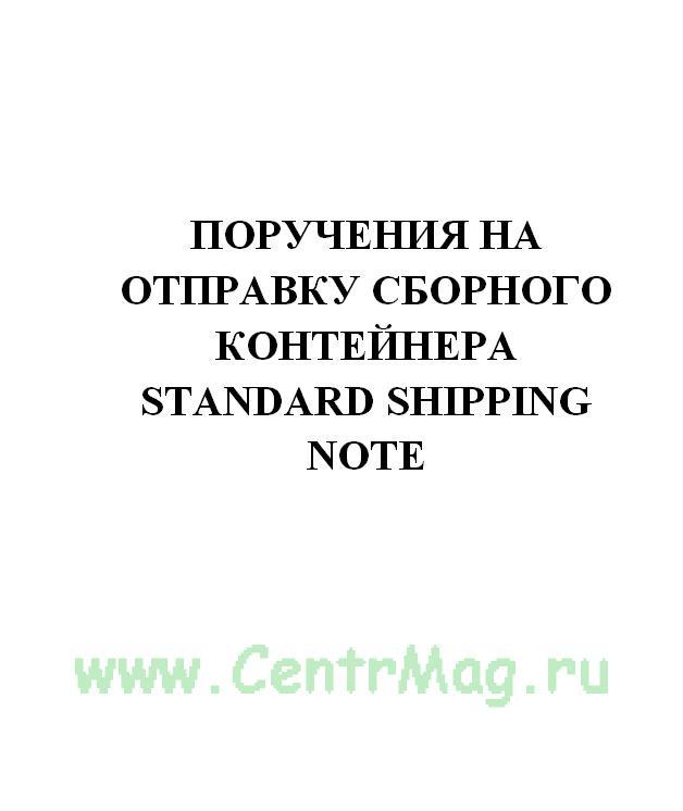 Поручения на отправку сборного контейнера (продажа от 10 экземпляров) Standard Shipping Note