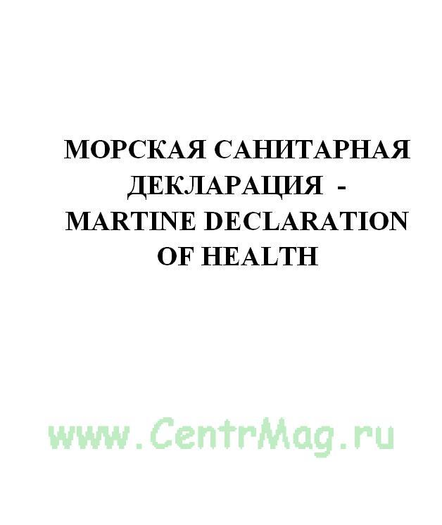Морская санитарная декларация (Продажа от 10 экземпляров) - Martine Declaration of Health