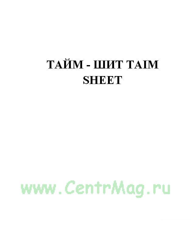 Тайм - шит (продажа от 10 экземпляров) - Taim sheet