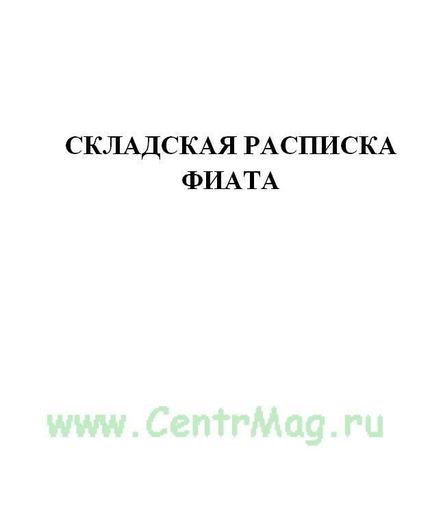 Складская расписка ФИАТА (продажа от 10 экземпляров)