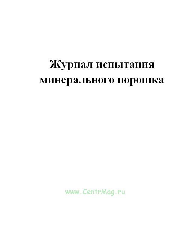 Журнал испытания минерального порошка Форма N Ф-25