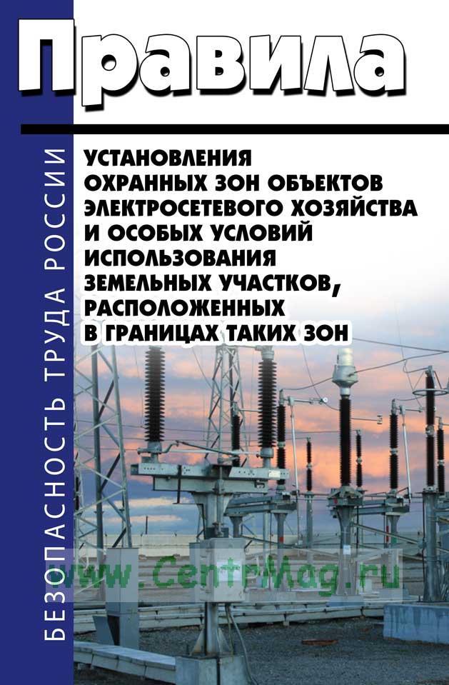 Правила установления охранных зон объектов электросетевого хозяйства и особых условий использования земельных участков расположенных в границах таких зон 2019 год. Последняя редакция