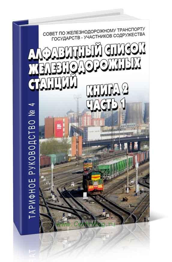 Тарифное руководство №4, книга 2. часть 1. Алфавитный список железнодорожных станций