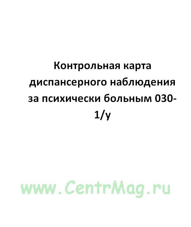 Контрольная карта диспансерного наблюдения за психически больным 030-1/у