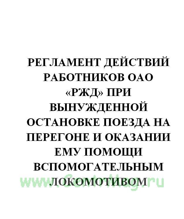 Регламент действий работников ОАО «РЖД» при вынужденной остановке поезда на перегоне и оказании ему помощи вспомогательным локомотивом