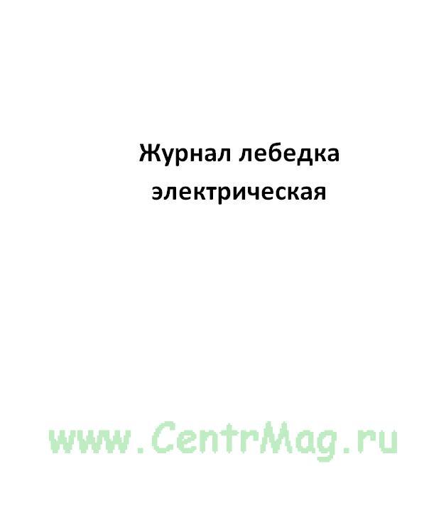 Журнал лебедка электрическая