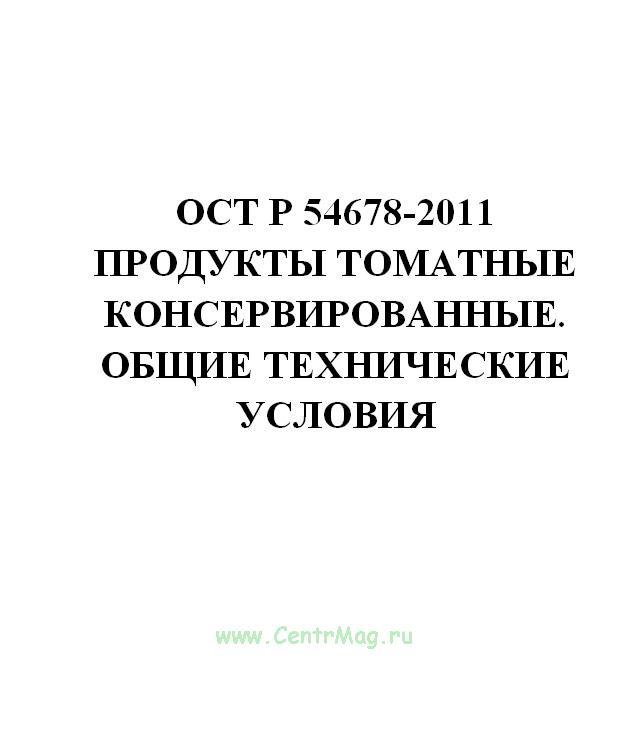 ГОСТ Р 54678-2011 Продукты томатные консервированные. Общие технические условия