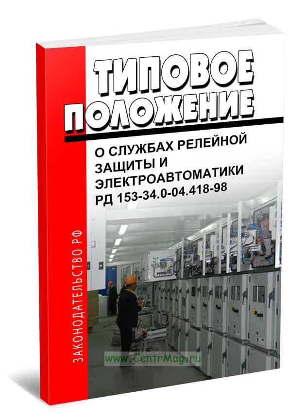 РД 153-34.0-04.418-98 Типовое положение о службах релейной защиты и электроавтоматики