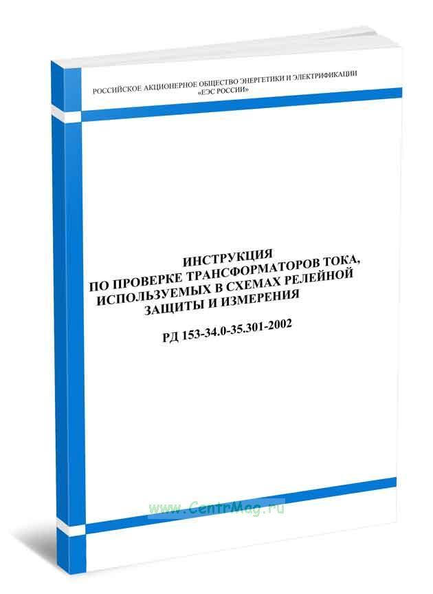 РД 153-34.0-35.301-2002 Инструкция по проверке трансформаторов тока, используемых в схемах релейной защиты и измерения 2019 год. Последняя редакция