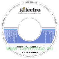 Электротранспорт. База данных. 2008 на CD