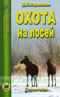 Охота на лосей. Справочник
