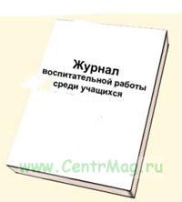 Журнал учебно-воспитательной работы среди учащихся