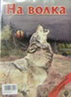 DVD На волка. Серия