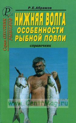 Нижняя Волга. Особенности рыбной ловли. Справочник