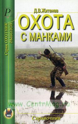 Охота с манками. 3-е издание