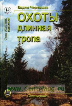 Охоты длинная тропа. Книга о русской охоте