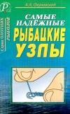 Самые надежные рыбацкие узлы. Справочник