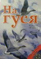 DVD На гуся, фильм второй