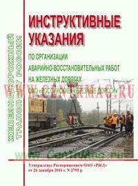 Инструктивные указания по организации аварийно-восстановительных работ на железных дорогах